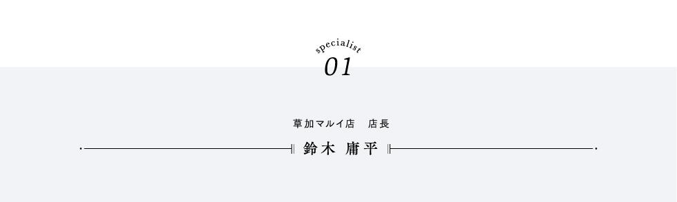 specialist01 鈴木 庸平 草加マルイ店 店長
