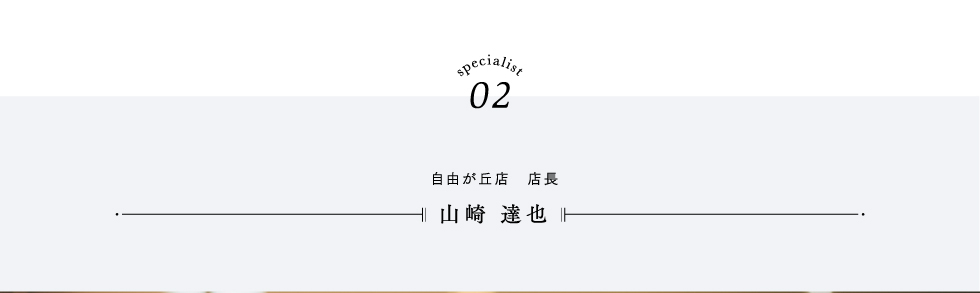 specialist02 山崎達也[自由が丘店 店長]