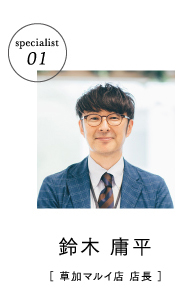 specialist01 鈴木 庸平 [草加マルイ店 店長]
