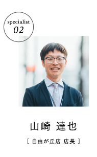 specialist02 山崎 達也 [自由が丘店 店長]