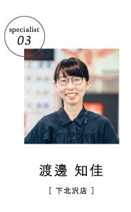 specialist03 渡邊 知佳 [下北沢店]
