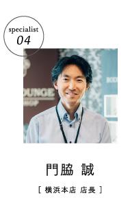 specialist04 門脇 誠 [横浜本店 店長]