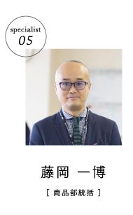 specialist05 藤岡 一博 [商品部統括]