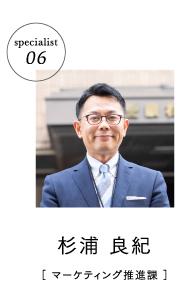 specialist06 杉浦 良紀 [マーケティング推進課]