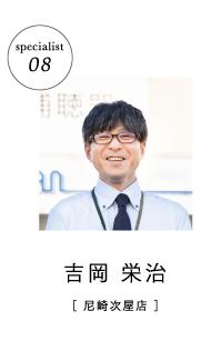 specialist08 吉岡 栄治 [尼崎次屋店]