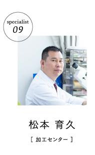 specialist09 吉岡 栄治 [尼崎次屋店]