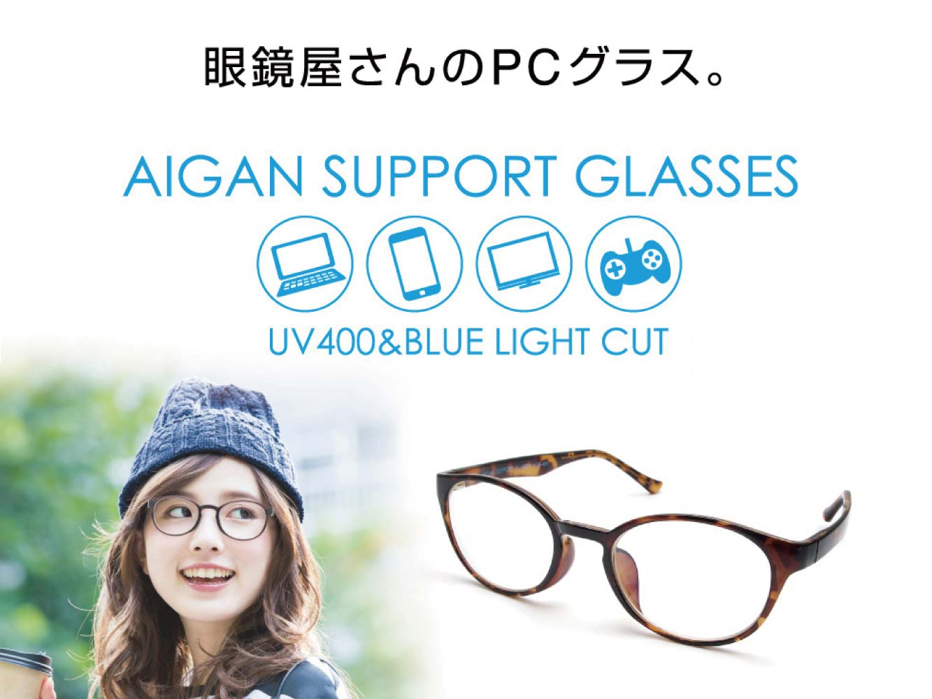 AIGAN SUPPORT GLASSES(PCグラス)