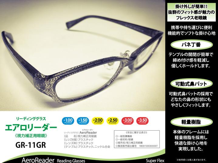 Aero Reader(既製老眼鏡)GR-11