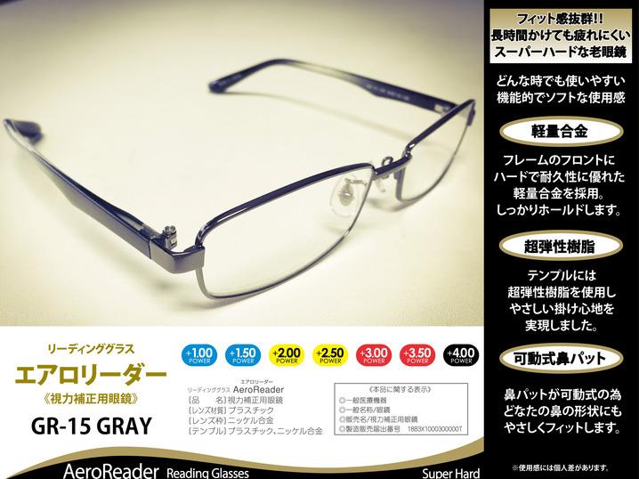 Aero Reader(既製老眼鏡)GR-15