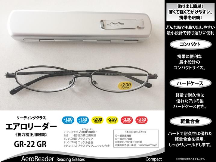Aero Reader(既製老眼鏡)GR-22