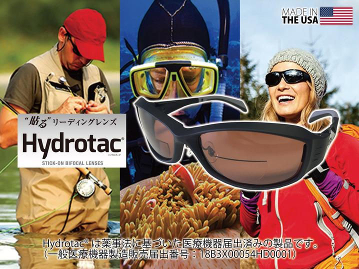 Hydrotac®(貼るリーディングレンズ)