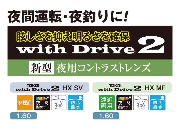 With Drive 2 レンズ (夜間対応サングラスレンズ)