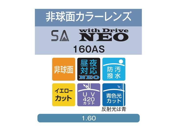 With Drive NEO UV420 レンズ (夜間対応カットレンズ)