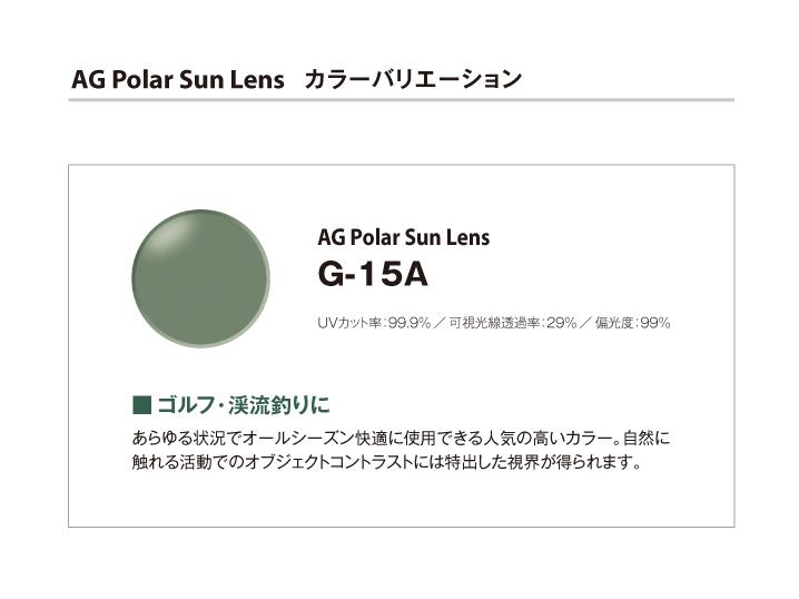 AG Pola Sun Lens(度入り対応偏光レンズ)