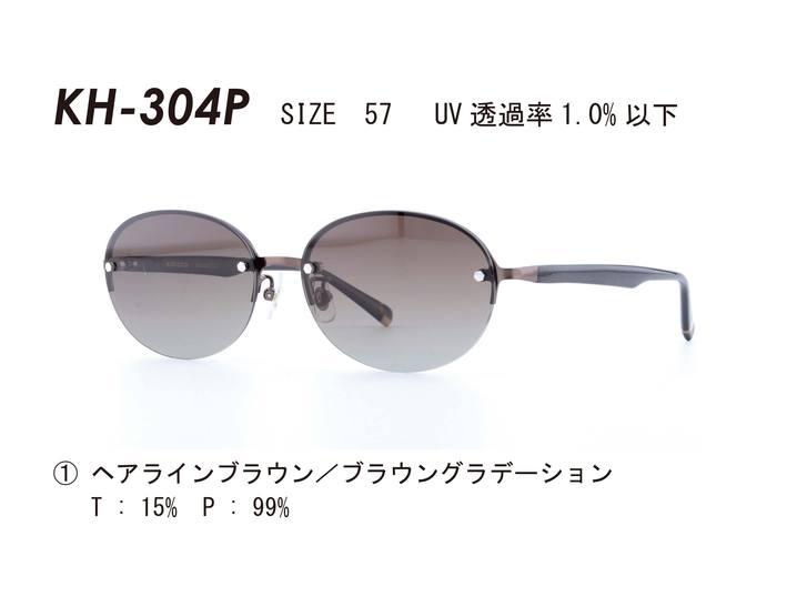 kohoro サングラス(偏光) KH-304P