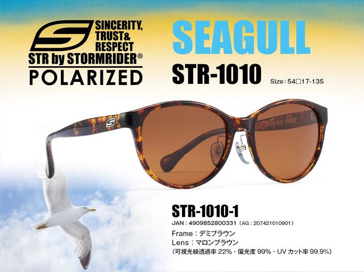 STR-1010 SEAGULL